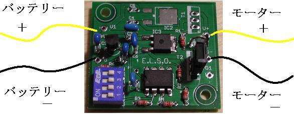鉛蓄電池ソーラーモーター接続